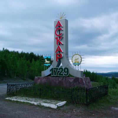 Аскарово